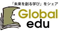 Globaledu [グローバルエデュ]