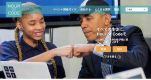 オバマ大統領やFacebook創業者マーク・ザッカーバーグ氏、マイクロソフト創業者のビル・ゲイツ氏もこの活動に賛同しており、米国では9万校の授業で400万人の生徒児童に提供。