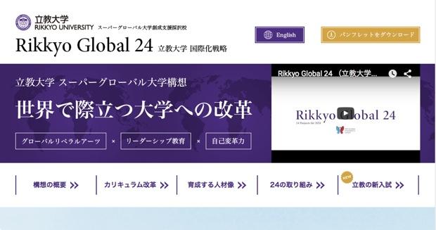 立教大学は、2014年5月に国際化戦略「Rikkyo Global 24」を発表、同年9月には「スーパーグローバル大学」に選出されています。