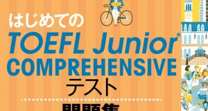 toefl juniorbook