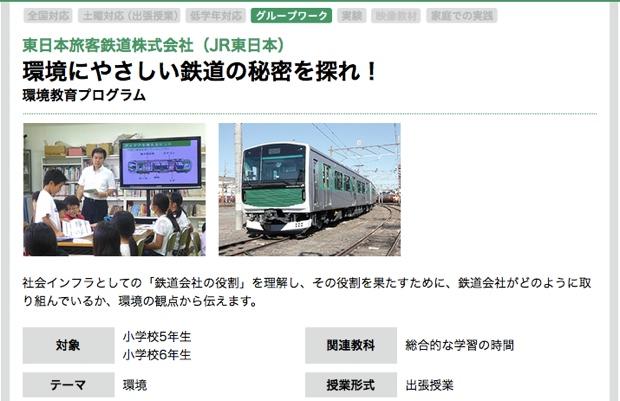 小学4、5年生を対象としたJR東日本の環境教育プログラム(出張授業)。社会インフラとしての「鉄道会社の役割」を理解し、その役割を果たすために、鉄道会社がどのように取り組んでいるか、環境の観点から伝えます。