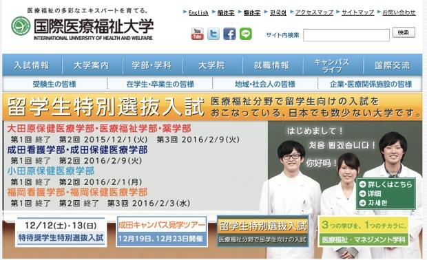 栃木県大田原市のほか、神奈川県小田原市、福岡県福岡市、大川市にキャンパスがあり、2016年4月には成田キャンパスも開設。