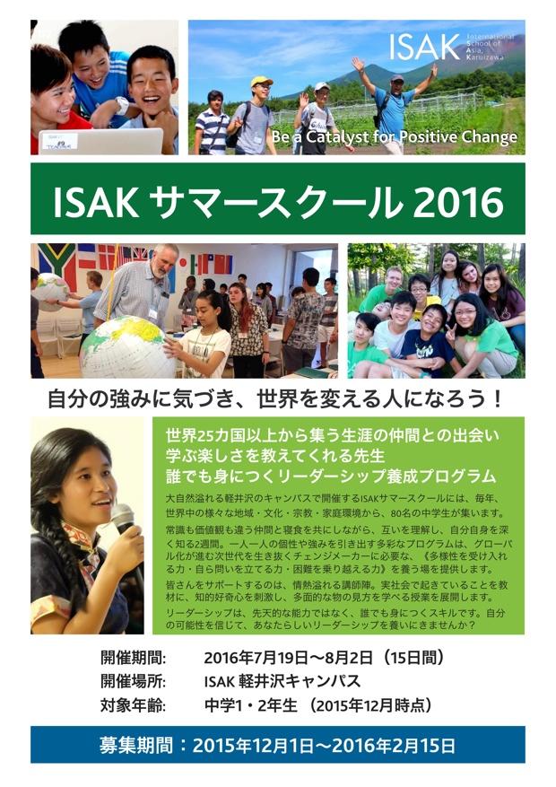 ISAKサマー2016