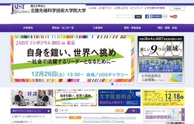 北陸先端科学技術大学院大学は、1990年に開学。英語では「Japan Advanced Institute of Science and Technology」と表記するため、「JAIST(ジャイスト)」という略称で呼ばれている。