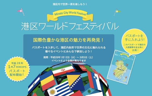 Minato City World Festival