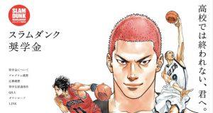 この奨学金制度は、漫画「スラムダンク」の作者・井上雄彦氏が読者とバスケットボールに恩返しがしたいという志によりスタート。日本の高校を卒業後、大学あるいはプロを目指しアメリカで競技を続ける意志と能力を持ちながら、経済的その他の理由でその夢を果たせない若い選手を支援したいとしています。
