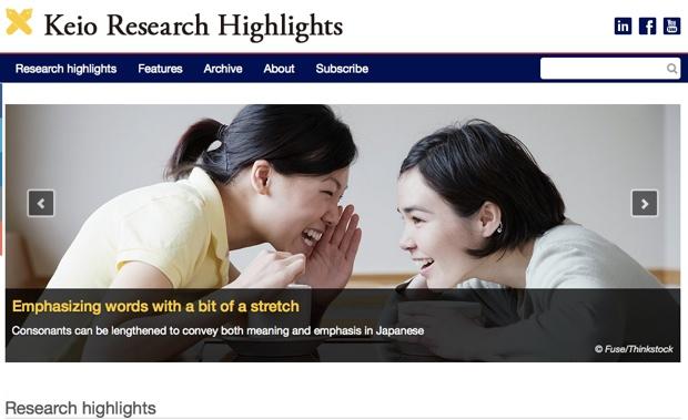 スーパーグローバル大学事業の取り組みの一環として、14年度に慶應の幅広い研究分野における最新の研究を発信する英語版サイト「Keio Research Highlights」も公開。