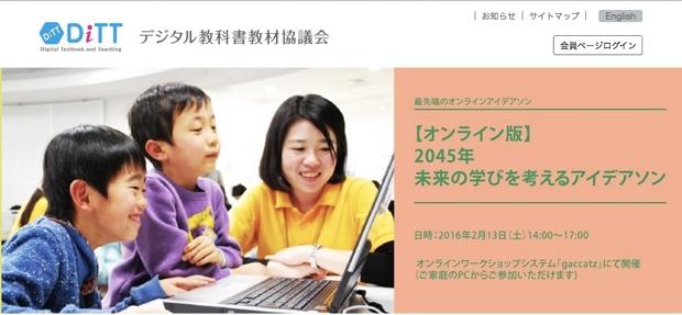 2045年 未来の学びを考えるアイデアソン