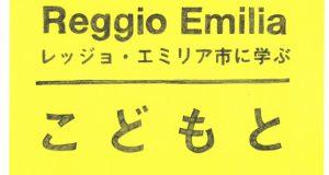 レッジョ・エミリオ3