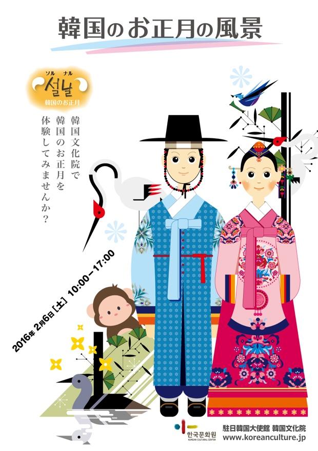 韓国正月2016