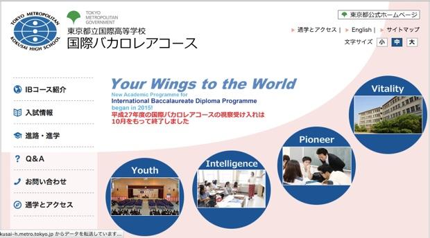 国際高校IBコース