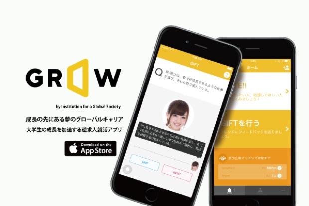 学生の成長に役立つ「朝日新聞社」のコンテンツも提供。
