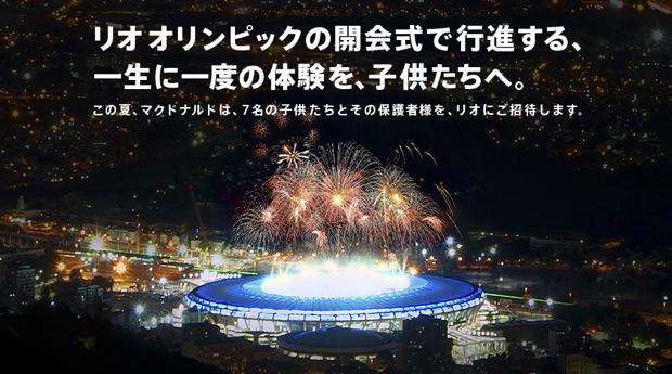 「マクドナルド」は、リオデジャネイロオリンピックのオフィシャルパートナー。世界中の子供たちがオリンピックに観戦・体験できる取組みを、2008年(北京)から続けています。