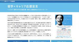 留学×キャリア応援宣言