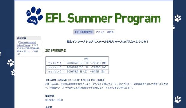 ISSH EFL Summer Program 2016