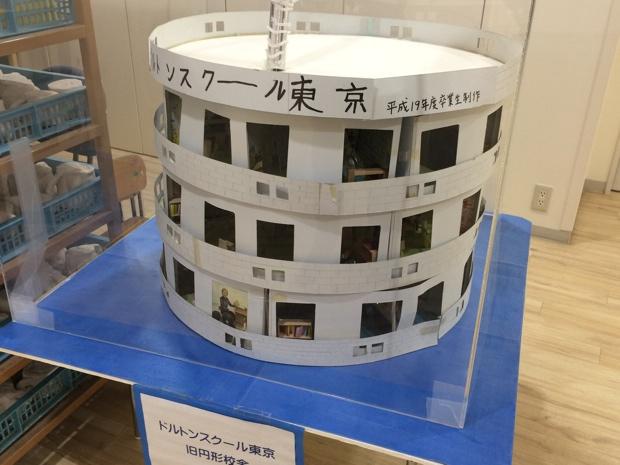 卒業生が紙の模型で再現した、「ドルトンスクール東京」の旧校舎。