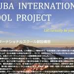 【3月10日〆切】20年に開校目指す「白馬インターナショナルスクール」春スクール20名募集