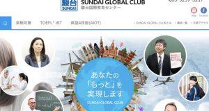 「SUNDAI GLOBAL CLUB」は、駿台国際教育センターの指導ノウハウと国際教育力を統合して、2013年に誕生した国際教育部門。
