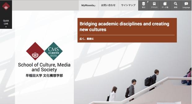 早稲田文化構想学部