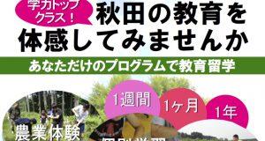 【秋田県】期間や滞在スタイルもオーダーメイド可能…小中学生対象「教育留学プログラム」開始