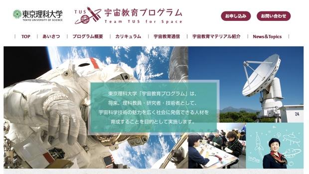 東京理科大宇宙教育