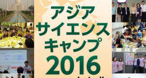 アジアサイエンスキャンプ2016-2