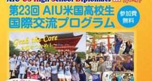AIU国内プログラム2