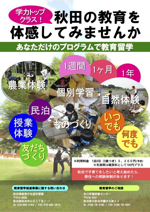 秋田教育留学