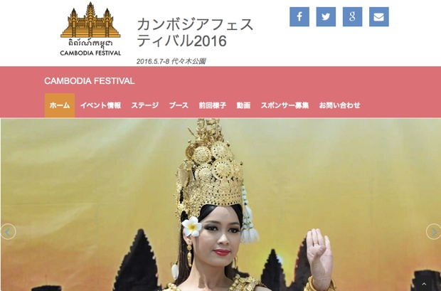 cambodiafestival