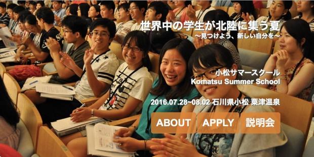 komatsu summer2016