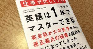 社会人の英語の悩みに対して、明快な解決策を示している本書。即実戦できるノウハウや学習法を紹介している。
