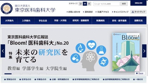 東京医科歯科大学は、「スーパーグローバル大学」トップ型に採択され、国際的に活躍する人材の育成に取り組む。