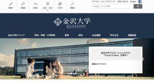 金沢大学国際バカロレア入試