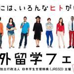 【6/25】セミナーも見逃せない…22もの各国教育機関が集結「JASSO海外留学フェア2016」