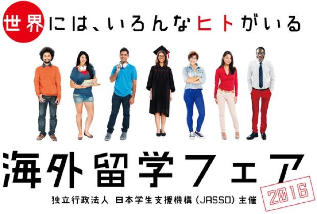 海外留学フェア