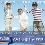 【子ども未来キャリア塾】社会で活躍できる力を養う小学生対象スクール、2016年5月に開校