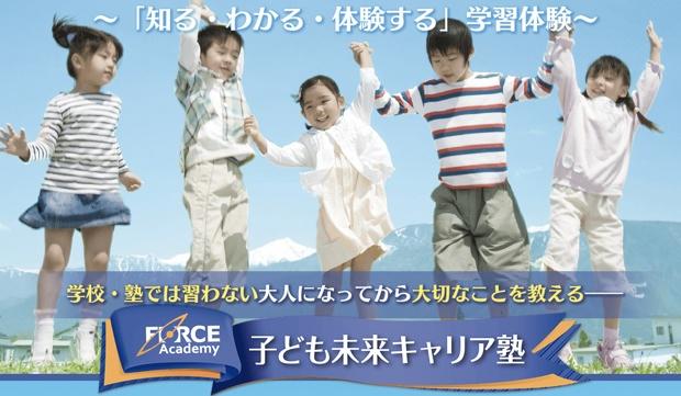 子ども未来キャリア塾