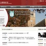 【早稲田大学国際教養学部】英検とTOEFLを評価…2018年度「英語4技能試験」活用入試導入