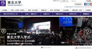 東北大学は、2014年9月文部科学省の「スーパーグローバル大学」トップ型に採択さ(「東北大学グローバルイニシア ティブ構想」)。