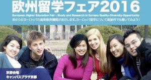 欧州留学フェア2016-2