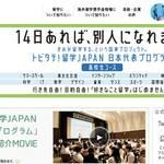 【トビタテ!留学JAPAN】新1年生の応募数が追加され、高校生コース2期生最終倍率は4.11倍