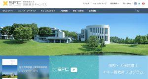 SFC未来構想キャンプ