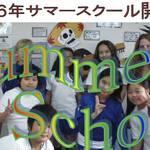 【7/25-8/5】5才~中1対象…カナディアン・インターナショナルスクール主催サマースクール