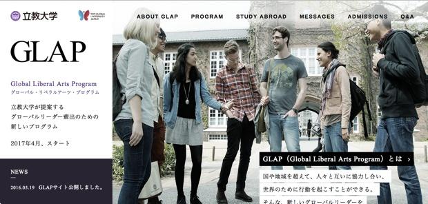 立教大学は、2014年に「スーパーグローバル大学創成支援」に採択。GLAPは、この構想の一環として実施するカリキュラム改革の大きな柱のひとつとなる。