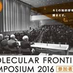 【6/15〆切】ノーベル賞科学者と交流…全英語・最先端科学シンポジウム参加高校生150名募集