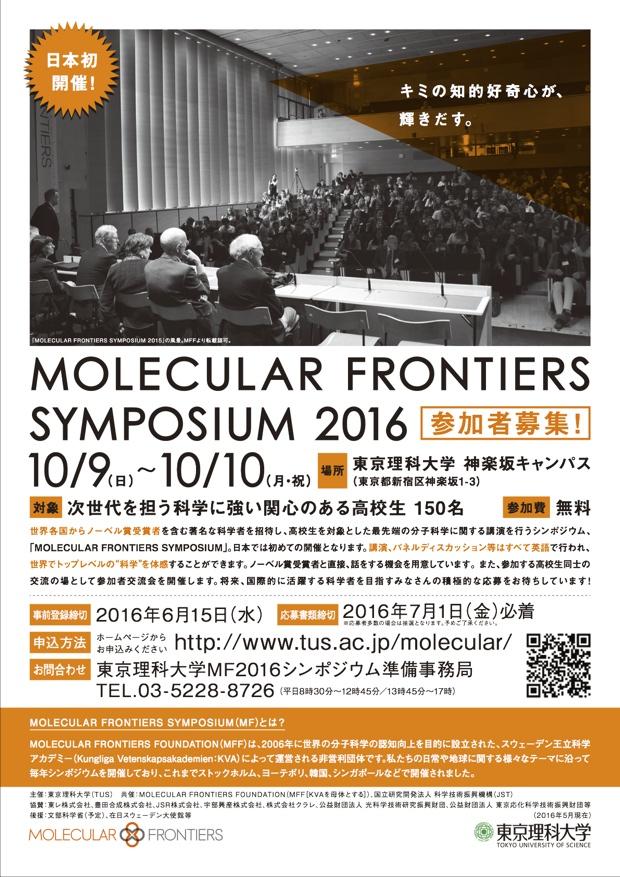 MOLECULAR FRONTIERS SYMPOSIUM 2016