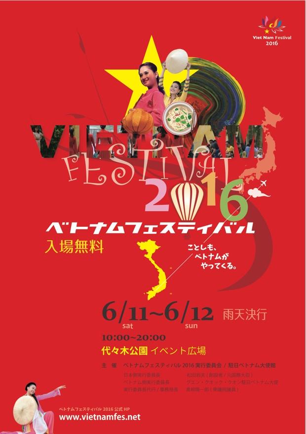 ベトナムフェスティバル2016