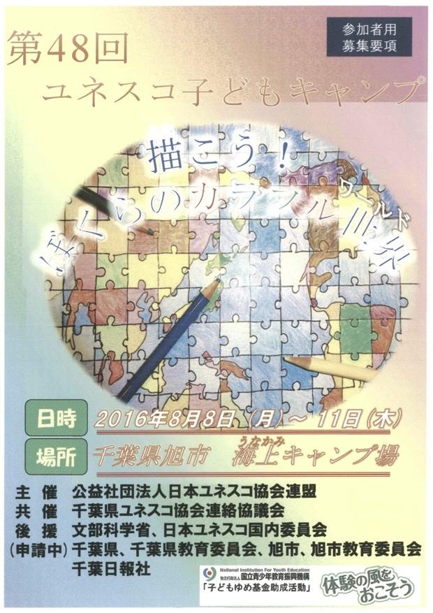 「日本ユネスコ協会連盟」は、民間ユネスコ活動を続ける全国約300のユネスコ協会などの連合体的組織。UNESCO憲章の精神に則り、「世界の平和と人類の福祉」の実現を目的に国民的ユネスコ活動を推進しています。