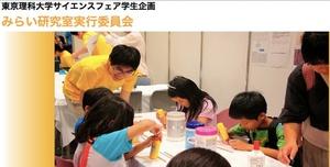【6/11-12】東京理科大の学生が体験プログラム提供…小中学生対象「科学へのトビラ」開催
