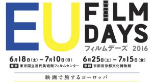 eu film days2